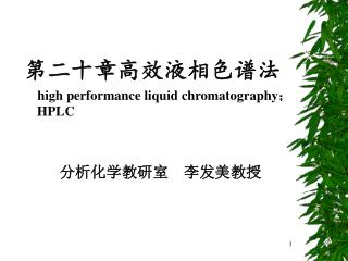 第二十章高效液相色谱法 high performance liquid chromatography ; HPLC
