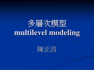 多層次模型 multilevel modeling