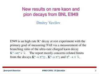 New results on rare kaon and pion decays from BNL E949