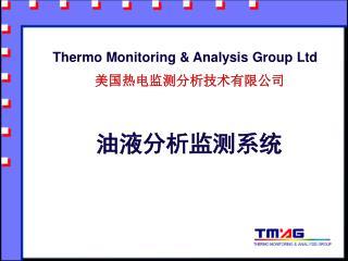Thermo Monitoring & Analysis Group Ltd 美国热电监测分析技术有限公司
