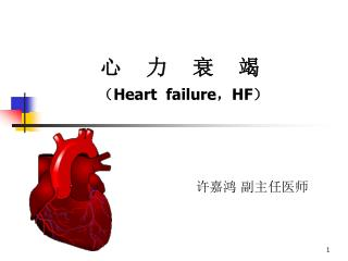 心    力    衰    竭 ( Heart  failure , HF )