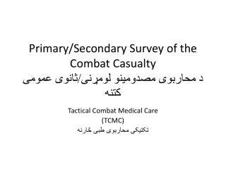 Primary/Secondary Survey of the Combat Casualty د محاربوی مصدومینو لومړنی/ثانوی عمومی ک
