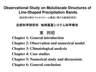 Observational Study on Mulutiscale Structures of  Line-Shaped Precipitation Bands