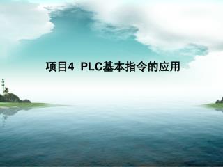 项目 4  PLC 基本指令的应用