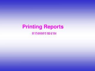Printing Reports การออกรายงาน