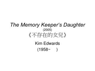 The Memory Keeper's Daughter (2005) 《 不存在的女兒 》