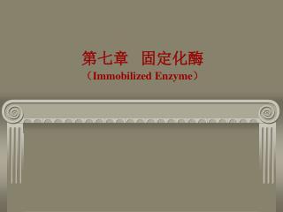 第七章   固定化酶 ( Immobilized Enzyme )