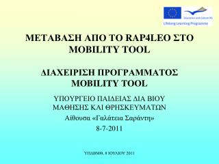 ???????? ??? ??  RAP4LEO  ???  MOBILITY TOOL ?????????? ????????????   MOBILITY TOOL