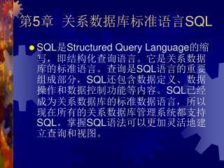 第 5 章  关系数据库标准语言 SQL