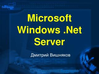 Microsoft Windows .Net Server