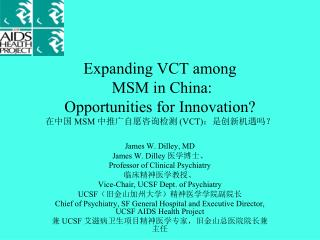 James W. Dilley, MD James W. Dilley  医学博士、 Professor of Clinical Psychiatry 临床精神医学教授、