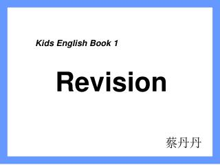 Kids English Book 1