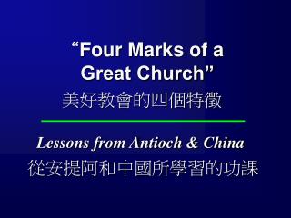 """ Four Marks of a Great Church"""