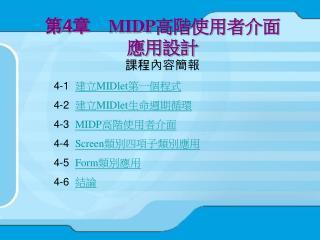 第 4 章  MIDP 高階使用者介面 應用設計