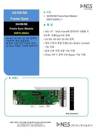 ▶ 구성 • 3G/HD/SD Frame Sync Module : NSFS-3000A x 1