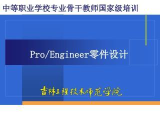 Pro/Engineer 零件设计