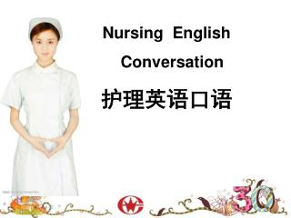 Nursing  English Conversation 护理英语口语