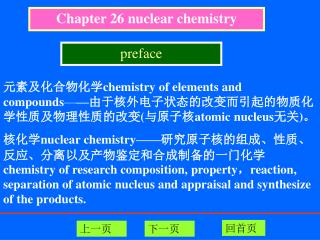 Chapter 26 nuclear chemistry