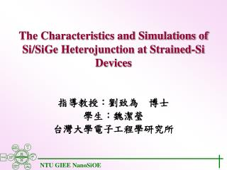 The Characteristics and Simulations of Si/SiGe Heterojunction at Strained-Si Devices