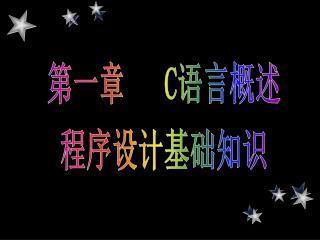 第一章    C 语言概述 程序设计基础知识