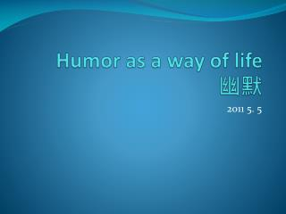 Humor as a way of life 幽默
