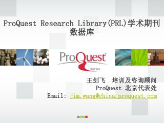 ProQuest Research Library(PRL) 学术期刊数据库