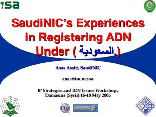 SaudiNIC's Experiences in Registering ADN Under (  .السعودية )