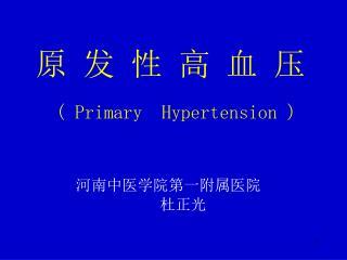原 发 性 高 血 压 ( Primary  Hypertension )