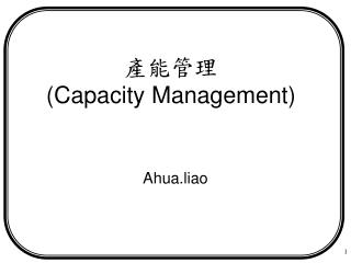 產能管理 (Capacity Management)
