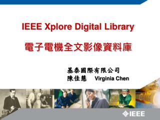 IEEE Xplore Digital Library 電子電機全文影像資料庫