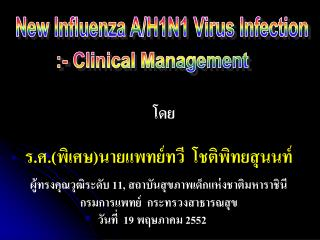 New Influenza A/H1N1 Virus Infection