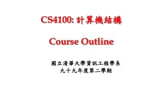 CS4100: 計算機結構 Course Outline
