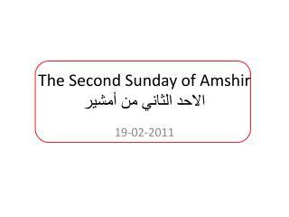 The Second Sunday of Amshir الاحد الثاني من أمشير