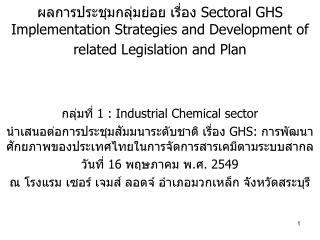 กลุ่มที่  1 : Industrial Chemical sector