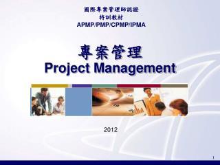 專案管理 Project Management