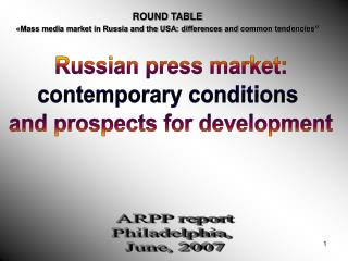 Russian press market: contemporary conditions  and prospects for development
