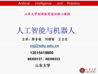 山东大学创新教育通识核心课程  人工智能与机器人            主讲:陈言俊  刘甜甜  王立志 cyj@sdu
