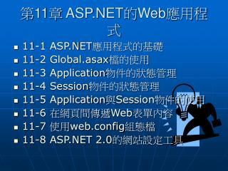 第 11 章  ASP.NET的Web應用程式