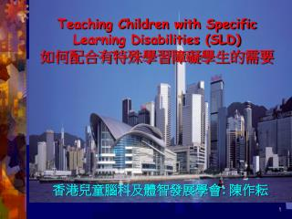 Teaching Children with Specific Learning Disabilities (SLD) 如何配合有 特殊學習障礙 學生的需要
