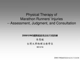 Physical Therapy of Marathon Runners' Injuries -- Assessment, Judgment, and Consultation