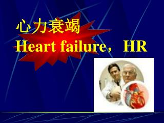 心力衰竭 Heart failure , HR