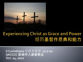 Experiencing Christ as Grace and Power  经历基督作恩典和能力