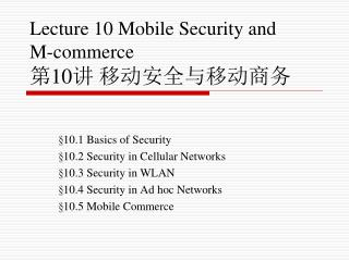 Lecture 10 Mobile Security and  M-commerce 第 10 讲 移动安全与移动商务