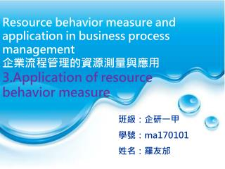 Resource behavior measure and application in business process management 企業流程管理的資源測量與應用