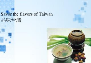 Savor the flavors of Taiwan 品味台灣