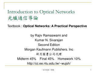 Introduction to Optical Networks 光纖通信導論