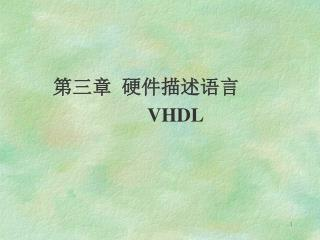 第三章  硬件描述语言 VHDL