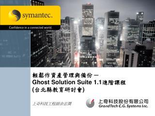 輕鬆作資產管理與備份 ─ Ghost Solution Suite 1.1 進階課程  ( 台北縣教育研討會 ) 上奇科技工ç¨
