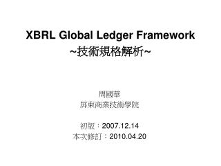 XBRL Global Ledger Framework  ~ 技術規格解析 ~