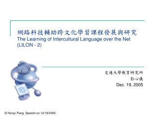 網路科技輔助跨文化學習課程發展與研究 The Learning of Intercultural Language over the Net (LILON - 2)